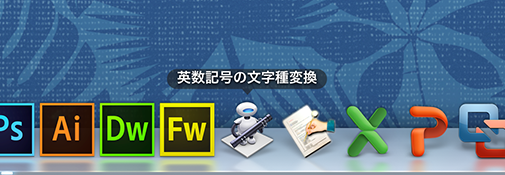 スクリーンショット 2013-07-19 0.24.47