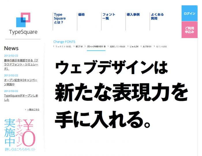 クラウドフォントサービス「TypeSquare」を使ってみた