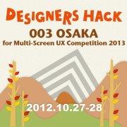 初めてのハッカソン。デザイナーズハック003に参加しました。